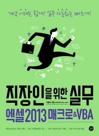 직장인을 위한 실무 엑셀2013 매크로&VBA