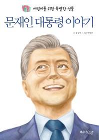 문재인 대통령 이야기