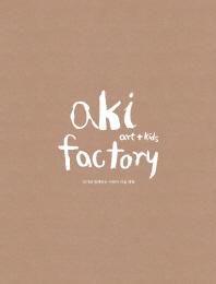 art + kids aki factory(아키 팩토리)