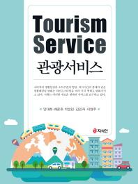 관광서비스