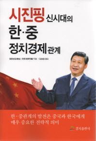 시진핑 신시대의 한 중 정치경제 관계