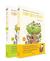 지혜가 열리는 한국사 세트