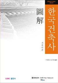 도해 한국건축사 기본이론