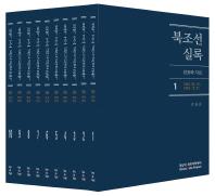 북조선실록 1~10권 세트