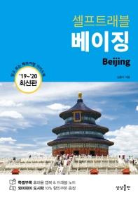 베이징 셀프트래블(2019-2020)