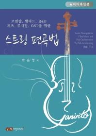 박운영의 스트링 편곡법