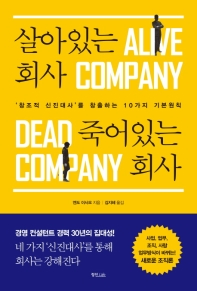 살아있는 회사 죽어있는 회사
