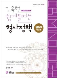 김옥현 쉽게풀어쓴 형사정책(2020 혁신판)