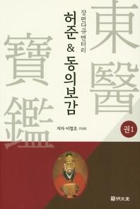 허준&동의보감. 1