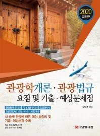 관광학개론 관광법규 요점 및 기출 예상문제집(2020)