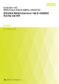 원격교육과 에듀테크(EduTech) 기술 및 시장동향과 주요기업 사업 전략(2020)