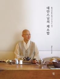 대안스님의 채소밥