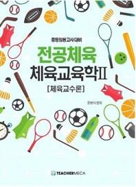 전공체육 체육교육학. 2: 체육교수론(2022)