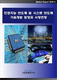 인공지능 반도체 및 시스템 반도체 기술개발 동향과 시장전망