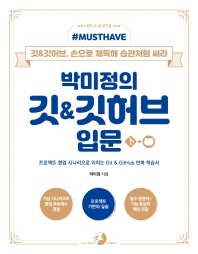 Must Have 박미정의 깃&깃허브 입문
