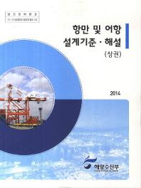 항만 및 어항 설계기준 해설(상권)(2014)