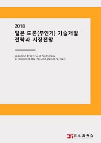 일본 드론(무인기) 기술개발 전략과 시장전망(2018)