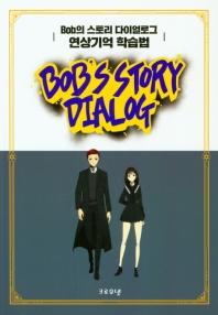 Bob의 스토리 다이얼로그 연상기억 학습법