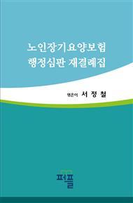 노인장기요양보험 행정심판 재결례집