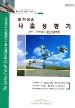 사출성형기(알기쉬운)(플라스틱 입문 시리즈 8)