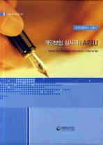 개인보험 심사역(APIU)(자격시험대비수험서)