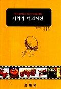 타악기 백과사전(CD 포함)