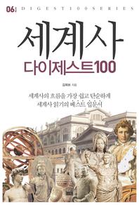 세계사 다이제스트 100