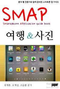 SMAP 01. 여행 그리고 사진