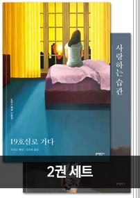 19호실로 가다 + 사랑하는 습관 2권 세트