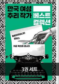 한국 여성 추리작가 베스트 컬렉션
