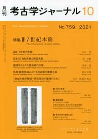 고고학저널 考古學ジャ-ナル 2021.10