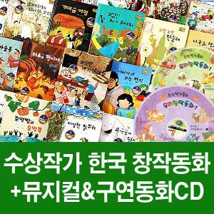 수상작가 창작동화 모음집 1차 30권 + 뮤지컬&구연동화CD1장[훈민출판사]
