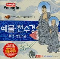 예불 천수경1(CD)