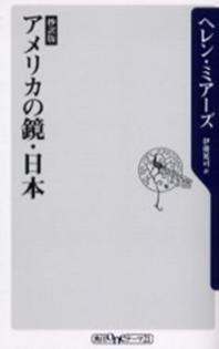 アメリカの鏡.日本 抄譯版