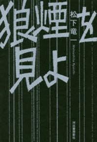 """狼煙を見よ 東アジア反日武裝戰線""""狼""""部隊"""