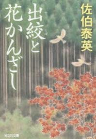 出絞と花かんざし 文庫書下ろし/長編時代小說