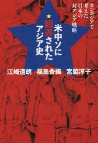 米中ソに飜弄されたアジア史 カンボジアで考えた日本の對アジア戰略