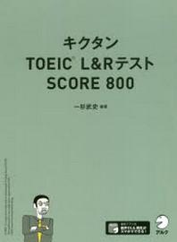 キクタンTOEIC L&RテストSCORE 800