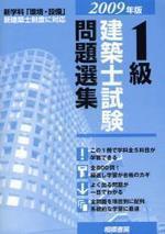 1級建築士試驗問題選集 2009年版