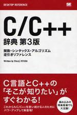 C/C++辭典 關數.シンタックス.アルゴリズム逆引きリファレンス