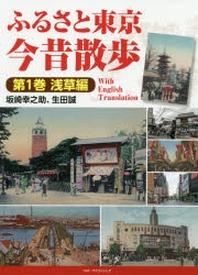 ふるさと東京今昔散步 第1卷