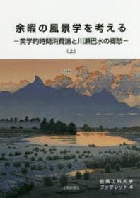 余暇の風景學を考える 美學的時間消費論と川瀨巴水の鄕愁 上