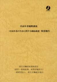中高年者縱斷調査(中高年者の生活に關する繼續調査)特別報告