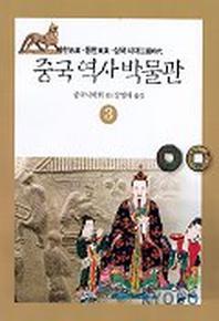 중국역사박물관 3