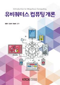 유비쿼터스컴퓨팅개론(1학기)