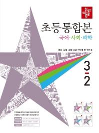 디딤돌 초등통합본 국어, 사회, 과학 3-2(2021)(전3권)