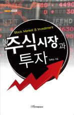 주식시장과 투자