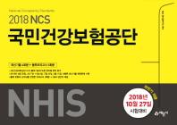 NCS 국민건강보험공단 NHIS 최신기출(4회분)+봉투모의고사(3회분)(2018)