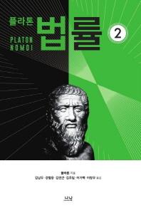 플라톤의 법률. 2