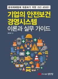 기업의 안전보건경영시스템 이론과 실무 가이드